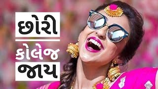 Gujarati romantic